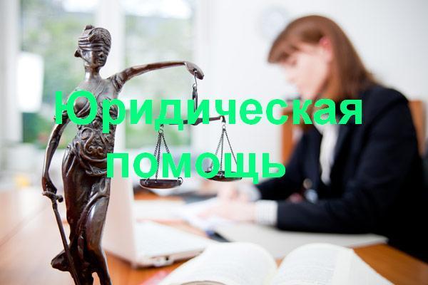 Бесплатная юридичиская консультация юриста в вологде адвокат по жилищным вопросам Керченский переулок